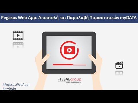 Pegasus Web App - Αποστολή & Παραλαβή Παραστατικών myDATA