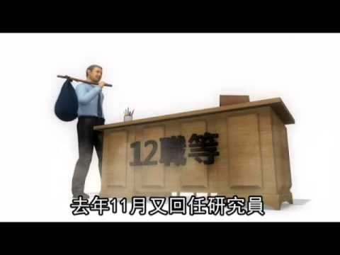 荒唐 台灣自來水公司主管職位任選