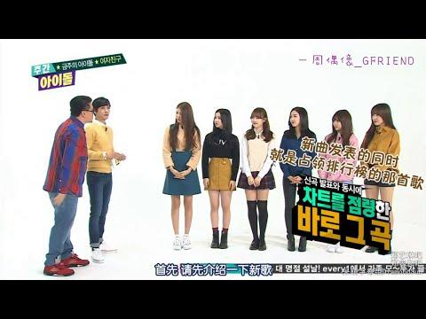 [HD中字]160203 GFriend 여자친구_一周偶像(Weekly Idol)