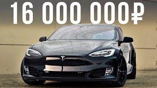 Самый дорогой седан на батарейках - 16 млн рублей за Тесла Модел S! #ДорогоБогато №21