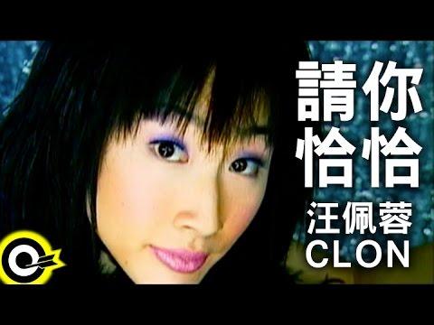 汪佩蓉&CLON-請你恰恰 (官方完整版MV)