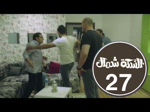 الحلقة السابعة والعشرون من برنامج