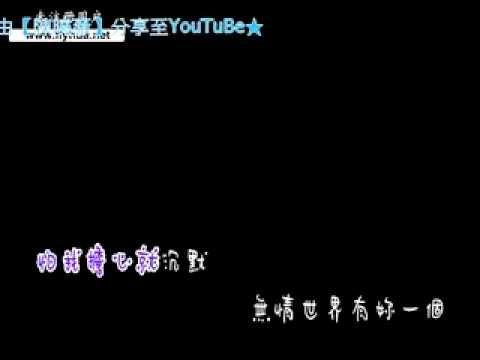 【M】Tv - 信 & ALin-狂風裡擁抱 (字幕版)