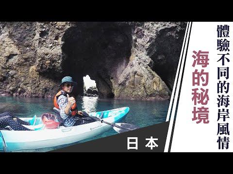廖科溢 【秘境不思溢4】前往日本海的秘境,體驗不同的海岸風情