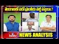 తెలంగాణలో మరో ప్రాంతీయ పార్టీ వస్తుందా.?   Special Debate On YS Sharmila New Party   News Analysis