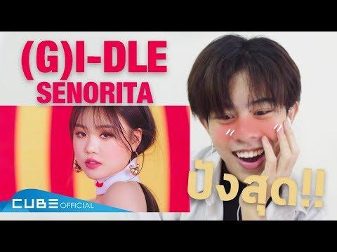 [(G)I-DLE]-'Senorita'  เพราะเรือหาย ?! MV reaction [THAI]ㅣFANBOY REACTION