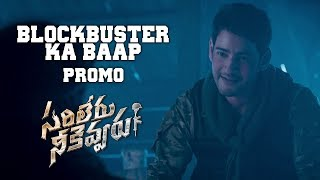 Sarileru Neekevvaru BLOCKBUSTER KA BAAP Promo
