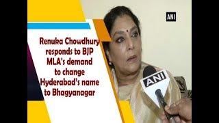 Renuka Chowdhury responds to BJP MLA's demand to change Hy..