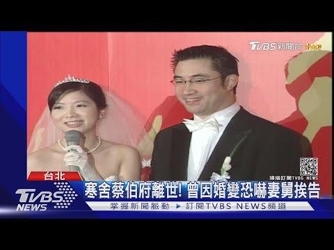 父子5年相繼驟逝! 寒舍董事蔡伯府享年48歲|TVBS新聞