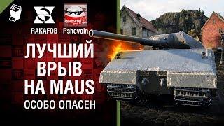 Лучший врыв на Maus - Особо опасен №52 - от RAKAFOB и Pshevoin