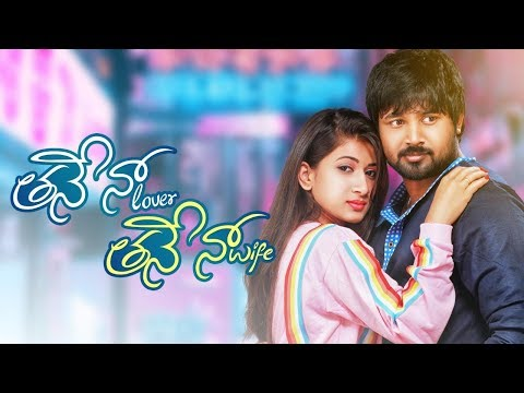 Thane Na Lover Thane Na Wife - Latest Telugu Short Film 2019