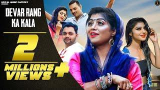 Devar Rang Ka Kala – TR Rohtak – Mahi Panchal Ft Sonika Singh
