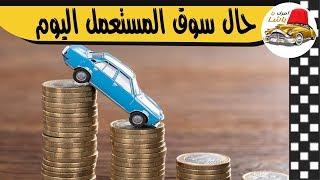 ملك السيارات | اسعار السيارات في مصر وتأثير قرب ش ...