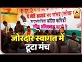 Bihar: Stage Collapses As Congress Welcomed Kirti Azad | ABP News