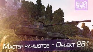 Бой недели #7. Мастер Ваншотов - Объект 261