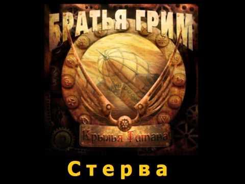 Братья Грим - Стерва (Bratya Grim - Sterva)