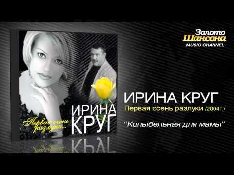 Ирина Круг - Колыбельная для мамы (Audio)