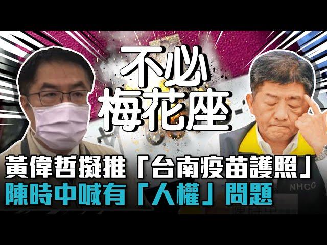 【有影】台南開第一槍「疫苗護照免梅花座」 陳時中下令2周內開會定案