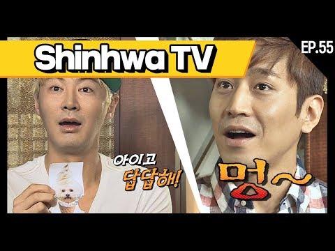 [신화방송 55-1] [Shinhwa TV EP 55-1] ★데뷔 20주년★ 기념 몰아보기!