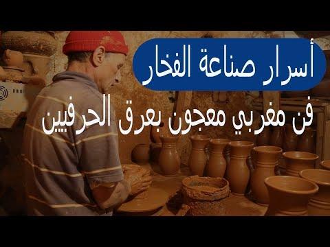 أسرار صناعة الفخار.. فن مغربي معجون بعرق الحرفيين
