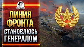 Превью: ЛИНИЯ ФРОНТА - СТАНОВЛЮСЬ ГЕНЕРАЛОМ В World of Tanks!