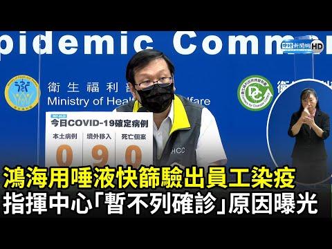 鴻海用唾液快篩驗出員工染疫 指揮中心「暫不列確診」原因曝光|中時新聞網