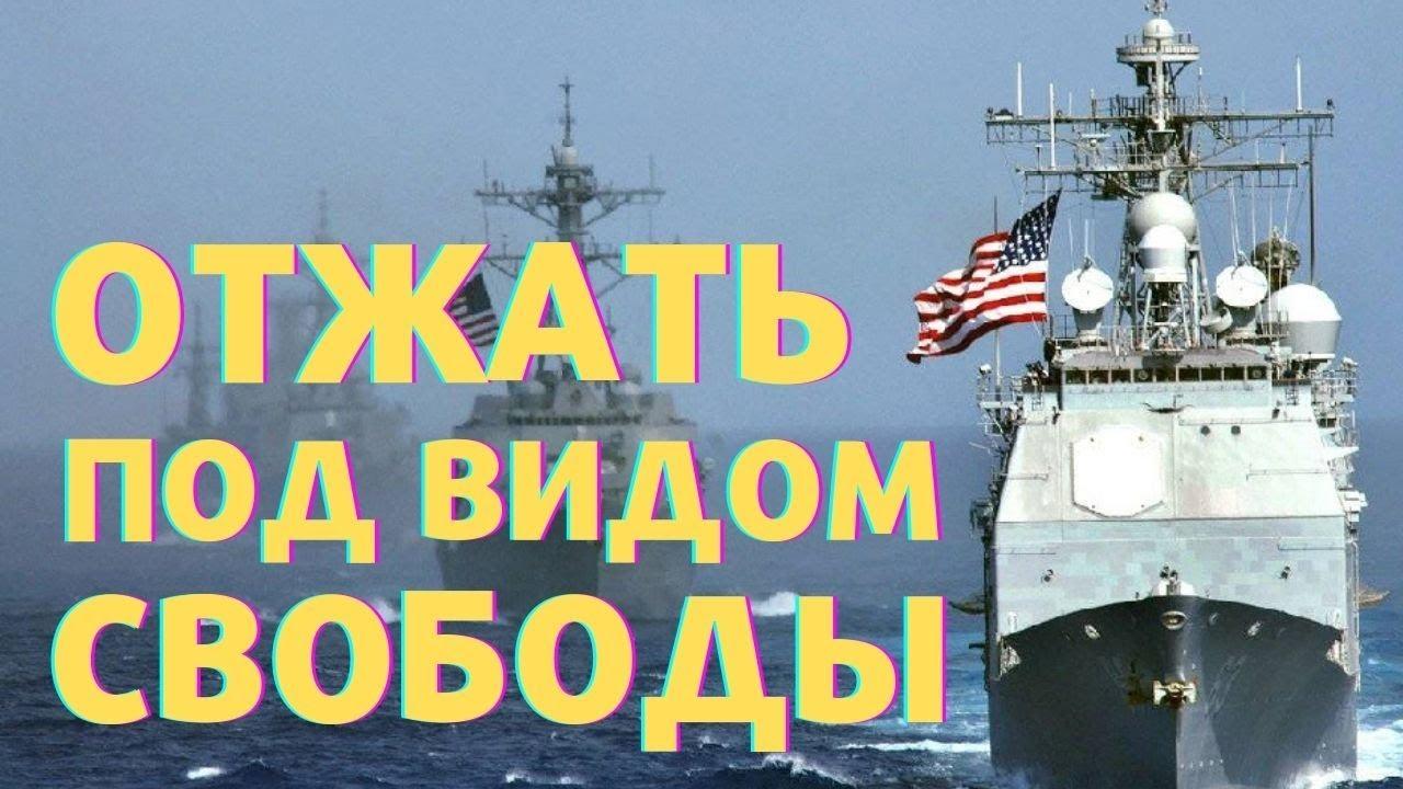 Как США собираются контролировать Мировой океан