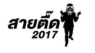 เปิดในผับ - Nonstop Thái Lan ย Cực Mạnh 2017 - Bay Cùng Con Cá Xanh ( เพลงแดนซ์ในผับ )