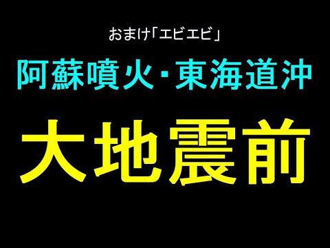 気象庁ひた隠し「大地震前」