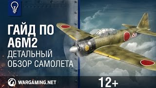 Гайд по А6М2. World of Warplanes.