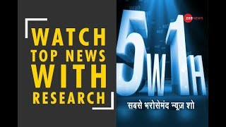 5W1H: Watch top news with research and latest updates, 14th March, 2019
