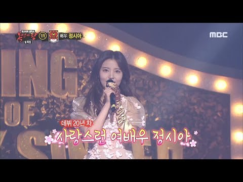[King of masked singer] 복면가왕 - 'mother-of-pearl girl' Identity 20180218