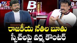 Ram Gopal Varma Response on Political Leaders Abusive Speech   TV5 News Digital