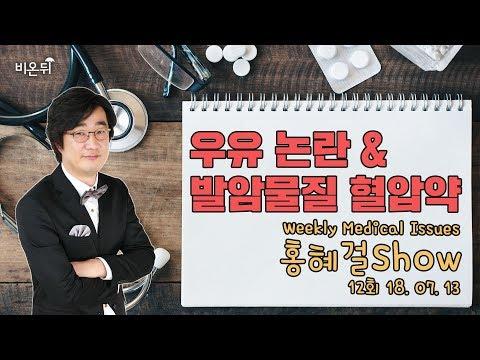 [메디텔] 홍혜걸 쇼 12화 - 우유 논란과 발암물질 고혈압 치료제
