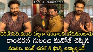 Manchu Manoj reveals Ram Charan's greatness..