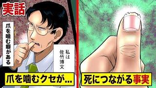 爪を噛むクセが...死につながる事実を漫画にした【絶対ヤメロ】