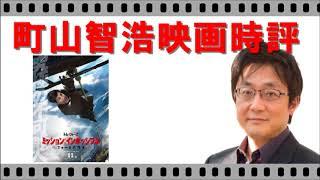 【町山智浩映画時評】『ミッション:インポッシブル/フォールアウト』撮影秘話・裏話