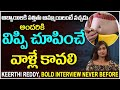 Journalist Keerthi Reddy Revels Facts About Her Marriage Life || TikTok Fame Keerthi Reddy Interview