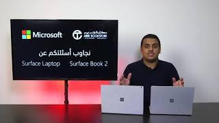 إعلان البث المباشر لأجهزة مايكروسوفت سيرفس الجديدة     -
