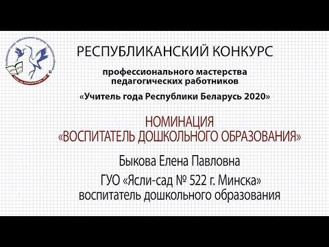 Дошкольное образование. Быкова Елена Павловна. 22 09 2020