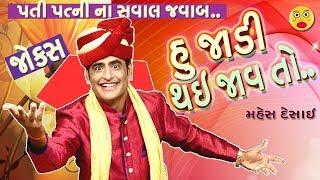 Gujarati Comedy Jokes || પતી પત્ની ના સવાલ જવાબ  || હું જાડી થઈ જાવ તો || મહેશ દેસાઇ.