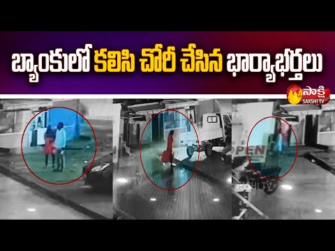 Bank robbery attempt caught on CCTV in Hyderabad