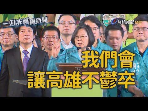 批韓國瑜落跑讓高雄鬱卒 蔡總統:我們一定會回來【一刀未剪看新聞】