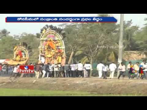 Prabhala Theertham celebrated on a grand scale at Ambajipeta