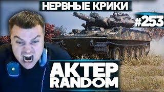 АКТЕР vs Random #253 | НЕРВНЫЕ КРИКИ!