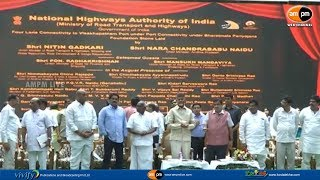 Nitin Gadkari  & Chandrababu Naidu   launched development projects at Vizag