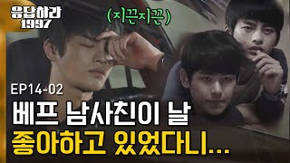 [D라마] (ENG/SPA/IND) Realizing Your Best Friend's Crush is You   #Reply1997 120904 EP14 #02