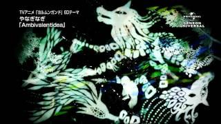 やなぎなぎ「Ambivalentidea」PV_90sec