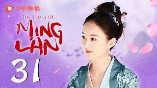 The Story Of MingLan - Episode 31 (English sub)[Zhao Liying, Feng Shaofeng, Zhu Yilong]
