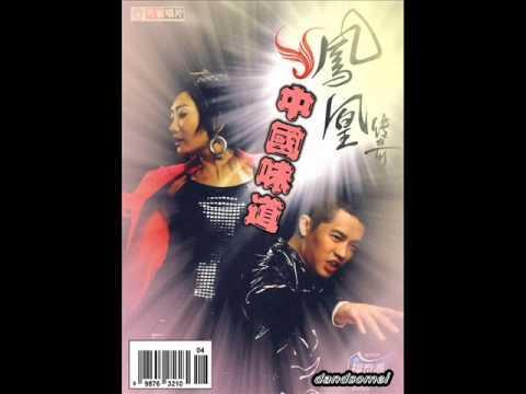 鳳凰傳奇-中國味道
